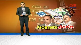 సంగ్రామ సంగతి..| Election Commission Review Meeting on Telangana Panchayat Elections | CVR News - CVRNEWSOFFICIAL