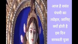 In Graphics: Today is vasant panchami, know its importance - ABPNEWSTV
