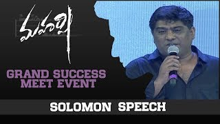 Writer Solomon Speech - Maharshi Grand Success Meet Event - DILRAJU