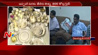 ACB Raid Continues on Chief Engineer Panduranga Rao House || Day 2 || NTV - NTVTELUGUHD
