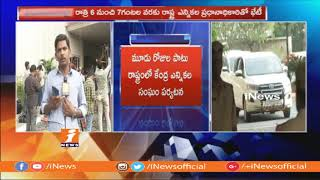 Central Election Commission Meeting With Telangana Political Parties on Upcoming Polls | Inews - INEWS