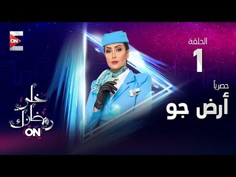 مسلسل أرض جو - HD - الحلقة (1) - غادة عبد الرازق - (Ard Gaw - Episode (1