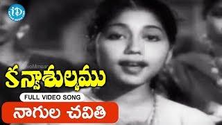 #Mahanati Savitri's Kanyasulkam Movie Songs - Naagula Chavithi Video Song | NTR | Sowcar Janaki - IDREAMMOVIES