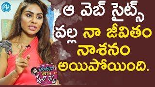 ఆ వెబ్ సైట్స్ వల్ల నా జీవితం నాశనం అయిపోయింది - Actress Sri Reddy || Saradaga With Swetha Reddy - IDREAMMOVIES