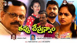 Thappuchestunnam Telugu short film - YOUTUBE