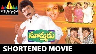 Suryudu Short Movie | Rajasekhar, Soundarya, Srihari | Sri Balaji Video - SRIBALAJIMOVIES