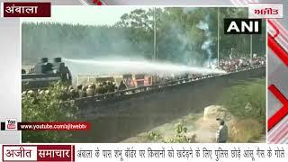 अंबाला के पास शंभू बॉर्डर पर किसानों को खदेड़ने के लिए पुलिस छोड़े आंसू गैस के गोले