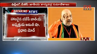 BJP President Amit Shah Speech LIVE | BJP National Council Meeting | CVR News - CVRNEWSOFFICIAL