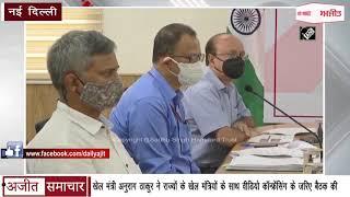 खेल मंत्री अनुराग ठाकुर ने राज्यों के खेल मंत्रियों के साथ वीडियो कॉन्फ्रेंसिंग के जरिए बैठक की