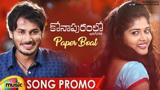 Konapuram Lo Jarigina Katha Movie Songs | Paper Boat Lo Song Promo | KB Krizhna | Mango Music - MANGOMUSIC