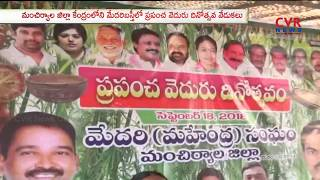 World Bamboo Day Celebrations at Mancherial District | CVR News - CVRNEWSOFFICIAL