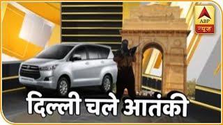 Terrorists sneak in; alert in Punjab, Jammu and Himachal | Master Stroke (15.11.2018) - ABPNEWSTV