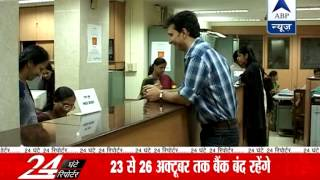 Banks to remain close for 4-straight days - ABPNEWSTV
