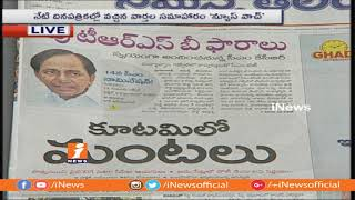 Top Headlines Form Today News Papers | News Watch (10-11-2018) | iNews - INEWS
