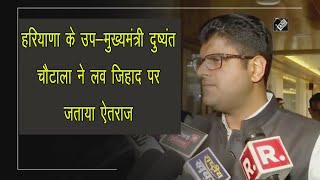 video : Forceful Religious Conversions पर जांच के कानून का देंगे समर्थन - Dushyant Chautala