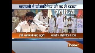 Mayawati sacks BSP VP Jai Prakash Singh for calling Rahul Gandhi unfit for PM post - INDIATV