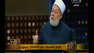 بالفيديو.. جمعة: «الفاتحة وآية الكرسي» تحميان المسلم من إيذاء البشر