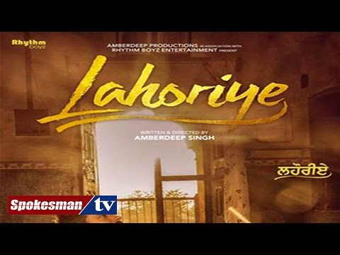 <p>Movie &#39;Lahoriye&#39; won the hearts of the Audience<br /><br />ਪੰਜਾਬ ਦੇ ਵੱਡੇ ਸ਼ਹਿਰਾਂ &#39;ਚਂ ਫਿਲਮ ਨੂੰ ਭਰਵਾਂ ਹੁੰਗਾਰਾ ਮਿਲ ਰਿਹੈ<br />ਫਿਲਮ ਦੀ ਕਹਾਣੀ 1947 ਦੀ ਵੰਡ &#39;ਤੇ ਆਧਾਰਿਤ ਹੈ</p>