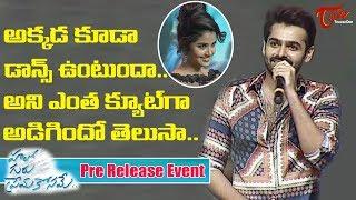Ram Funny Comments on Anupama Parameswaran @ Hello Guru Prema Kosame Pre Release Event | TeluguOne - TELUGUONE