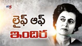 TV5 Special Story On Indira Gandhi   Indira Gandhi 30th Death Anniversary : TV5 News - TV5NEWSCHANNEL
