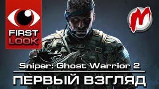Снайпер: Воин-призрак 2 - Обзор игры / Review