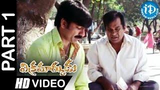 Vikramarkudu Full Movie Part 1 || Ravi Teja, Anushka || SS Rajamouli - IDREAMMOVIES