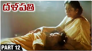 Dalapathi Telugu Full Movie | Rajinikanth | Mammootty | Shobana | Ilayaraja | Thalapathi | Part 12 - RAJSHRITELUGU