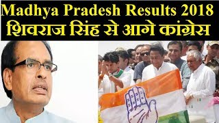 Madhya Pradesh Election Results 2018: Congress Leads in the state; Shivraj Singh Chauhan Trails - ITVNEWSINDIA