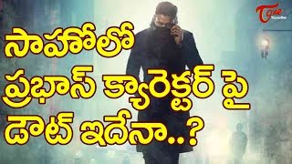 Doubts About Prabhas Character In Saaho | TeluguOne - TELUGUONE