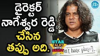 Rakesh Master About Director Nageswara Reddy || Star Talks With Sandy - IDREAMMOVIES