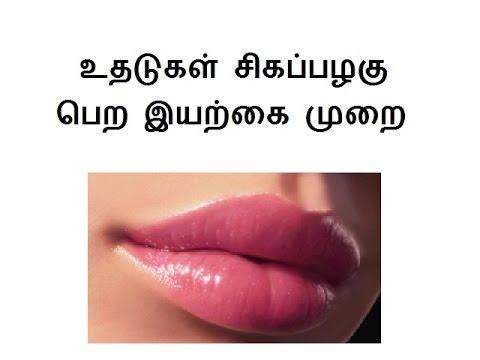 உதடுகள் கருமை நீங்கி சிகப்பழகு பெற How to get Pink Lips in Tamil