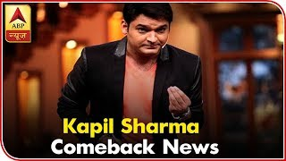 Kapil Sharma to make a comeback to TV by october - ABPNEWSTV
