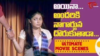అయినా.. అందరికీ నాగార్జున దొరుకుతాడా.. | Telugu Movie Ultimate Scenes | TeluguOne - TELUGUONE