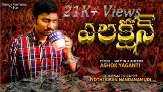 Election short film || Kansas Kantharao || Latest Telugu Short Film 2018  || Short film #3 - YOUTUBE