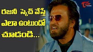 రజని స్కెచ్ వేస్తే ఎలా ఉంటుందో చూడండి | Ultimate Movie Scenes | TeluguOne - TELUGUONE