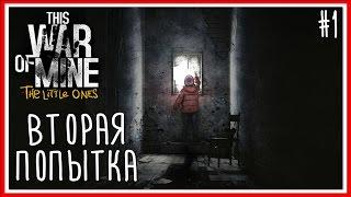 Прохождение This War of Mine: The Little Ones [PC]: Серия №1 - ВТОРАЯ ПОПЫТКА