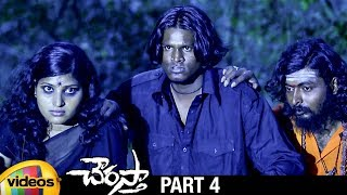 Chourasta Telugu Full Movie HD | Raja | Shruti | Soumya | Ashish Vidyarthi | Part 4 | Mango Videos - MANGOVIDEOS