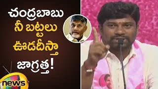 TRS Leader Balka Suman Fires On Chandrababu Naidu And Congress | Telangana Bhavan | Mango News - MANGONEWS
