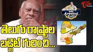 తెలుగు రాష్ట్రాల బడ్జెట్ గురించి Konijeti Rosaiah Comments | Talk Show with Aravind Kolli  TeluguOne - TELUGUONE