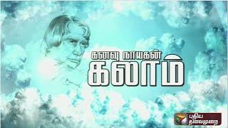 Kanavu Nayagan Kalam 01/08/2015 – A Special Documentary About Dr.A.P.J Abdul kalam – Puthiya Thalaimurai TV Show