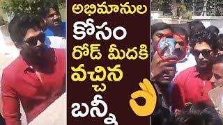 Allu Arjun Love Towards His Fans | Unseen Video | TFPC - TFPC