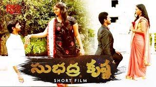 Subhadra krishna Short Film || Latest 2018 Telugu Short Films || By Suresh Golla - YOUTUBE