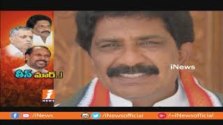 Political Parties Eye on Sabbam Hari, Konathala and Dadi Veerabhadra Rao in AP | SL | iNews - INEWS