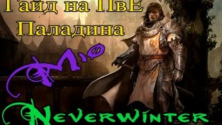 Neverwinter M10 Гайд на Паладина в ПВЕ! (Guide PvE Paladin)