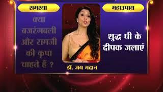 महाउपाय 2: क्या बजरंगबली और रामजी की कृपा चाहते हैं | Family Guru - ITVNEWSINDIA