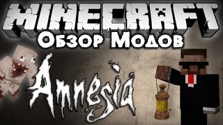 ����� ����� #196 [������� � ����������!? / The Amnesia Mod]