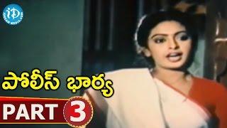Police Bharya Full Movie Part 3 || Seetha, Naresh, Gollapudi || Relangi Narasimha Rao || Raj-Koti - IDREAMMOVIES