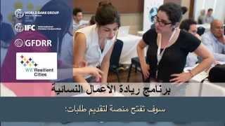 نساء جيبوتي وبيروت والقاهرة محطّ انتباه البنك الدولي