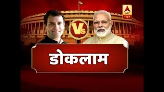 Doklam issue: PM Modi suggests Rahul to speak carefully on topics with insufficient knowledge - ABPNEWSTV