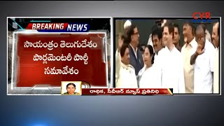 TDP Parliamentary Party Meeting today in Delhi | CVR News - CVRNEWSOFFICIAL